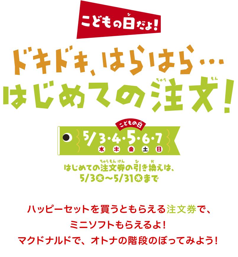 f:id:kawagoetaiyou:20170508221914p:plain