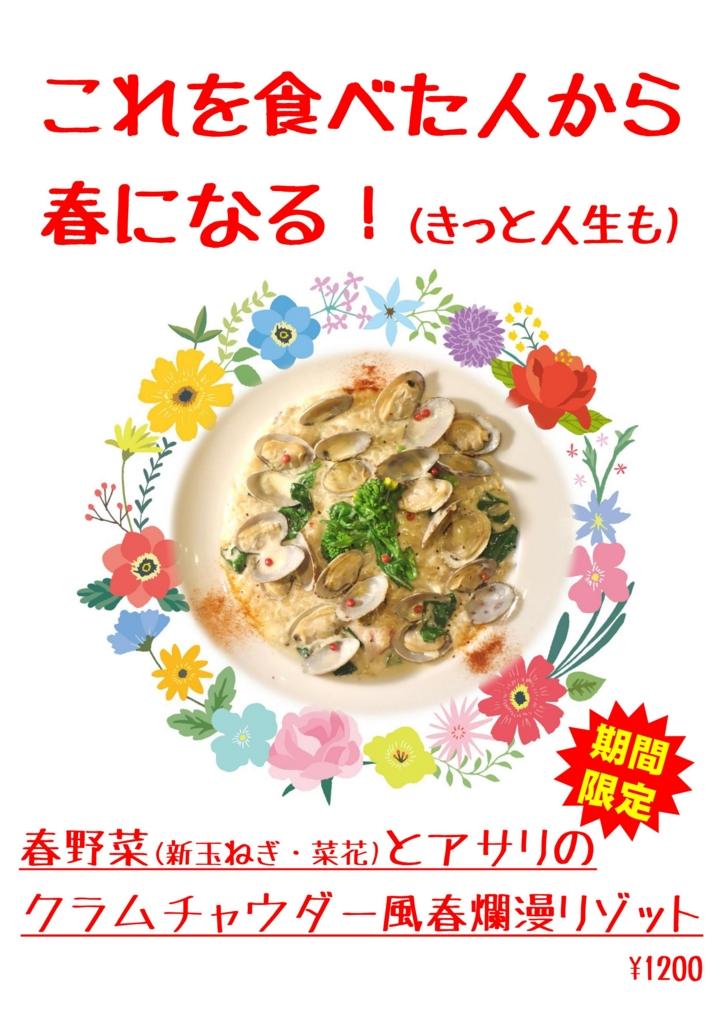 f:id:kawagoetaiyou:20170517203653j:plain