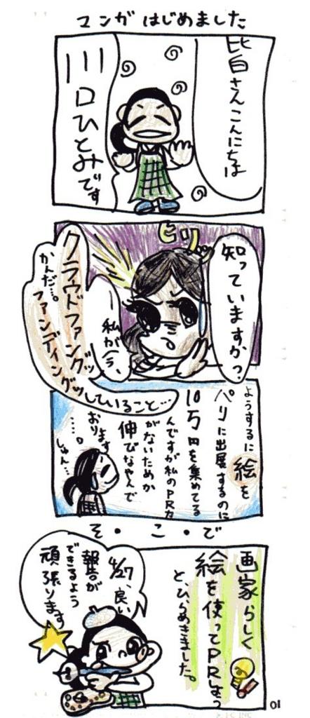 f:id:kawaguchi1103:20170414234323j:plain