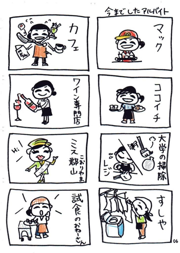 f:id:kawaguchi1103:20170416141134j:plain