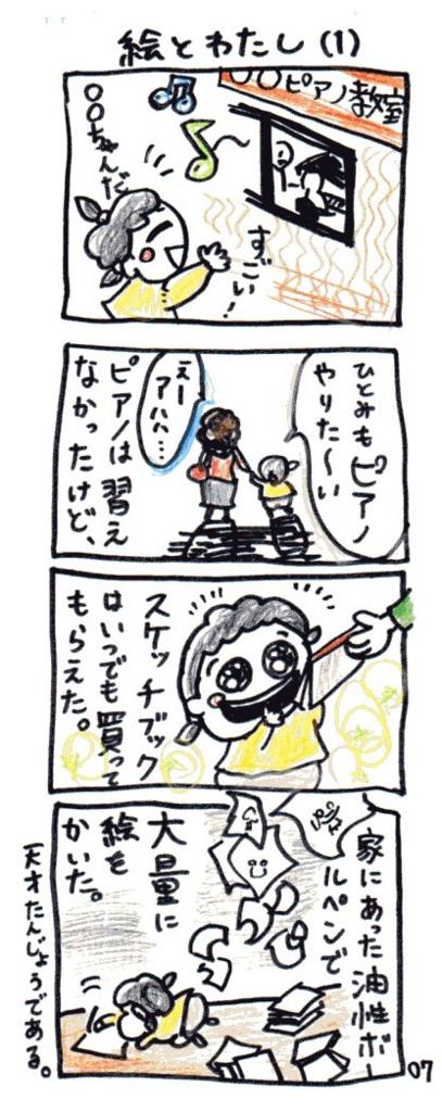 f:id:kawaguchi1103:20170416195011j:plain