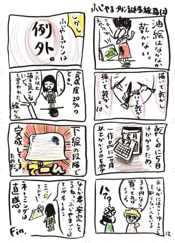 f:id:kawaguchi1103:20170418140346j:plain