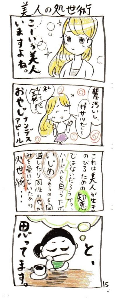 f:id:kawaguchi1103:20170422201845j:plain