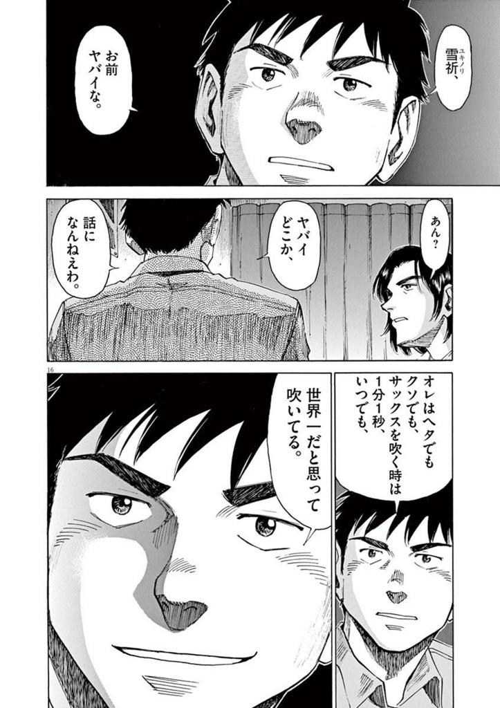 f:id:kawaguchiryota:20170720005036j:plain