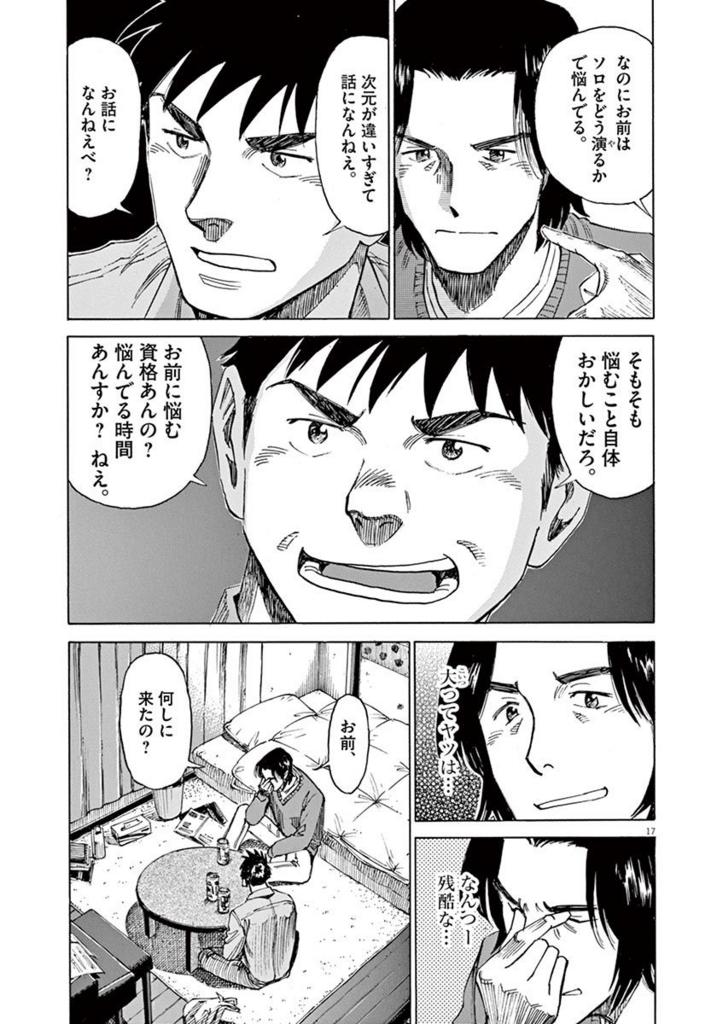f:id:kawaguchiryota:20170720005244j:plain