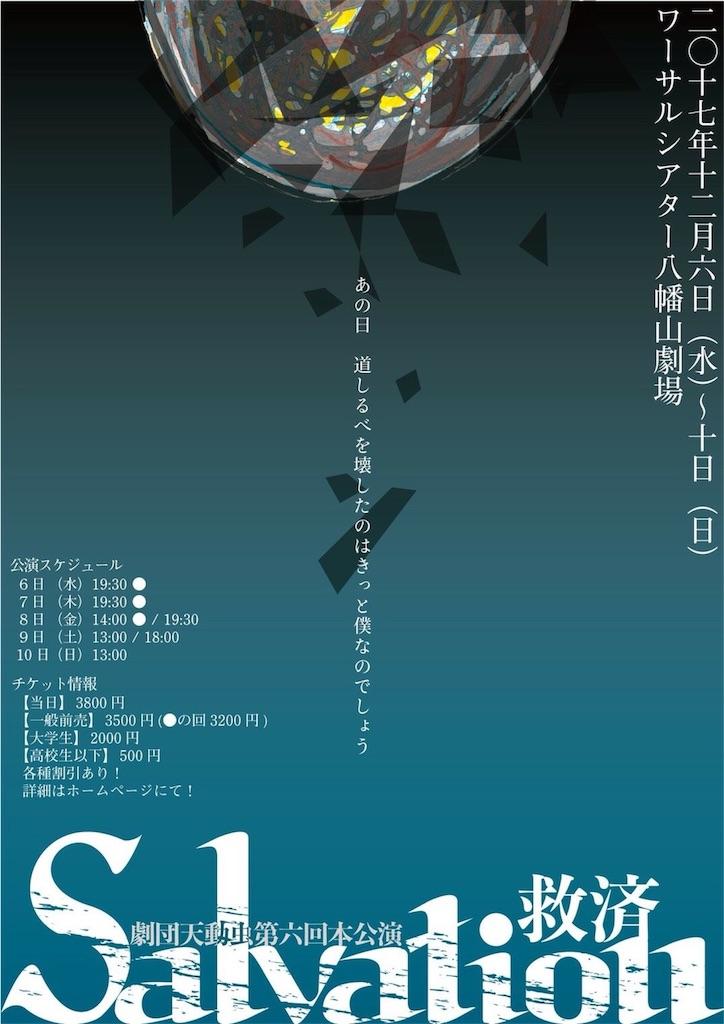 f:id:kawaguchiryota:20171208164507j:image