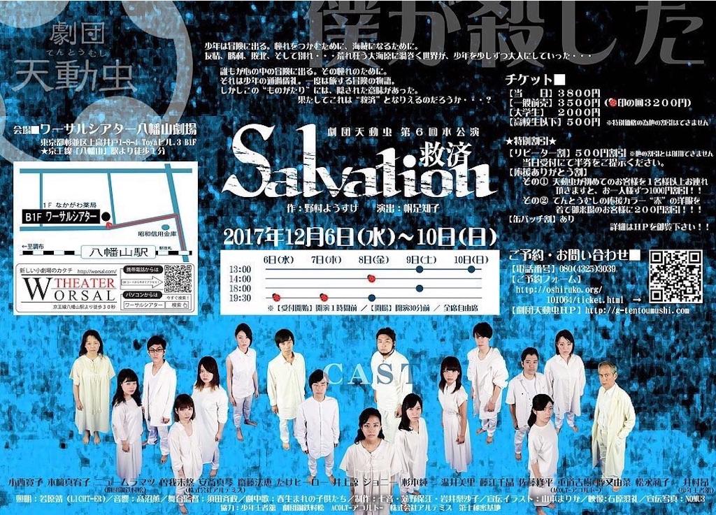 f:id:kawaguchiryota:20171208164519j:image