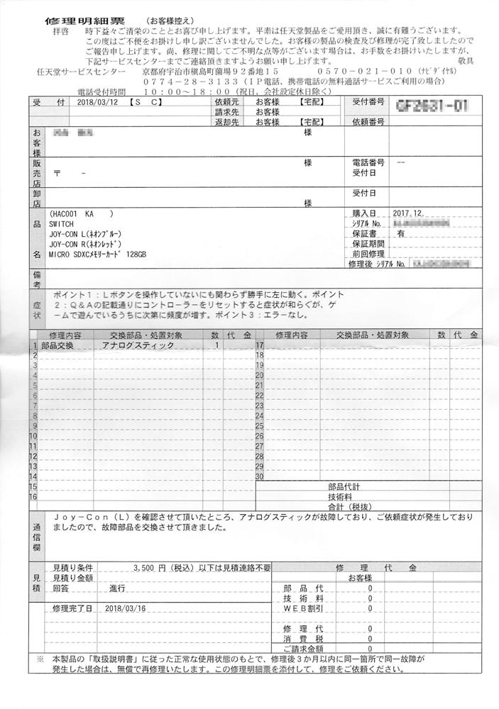 f:id:kawai_norimitsu:20180330160513p:plain