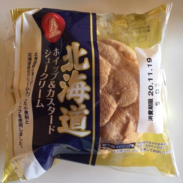 北海道シュークリーム