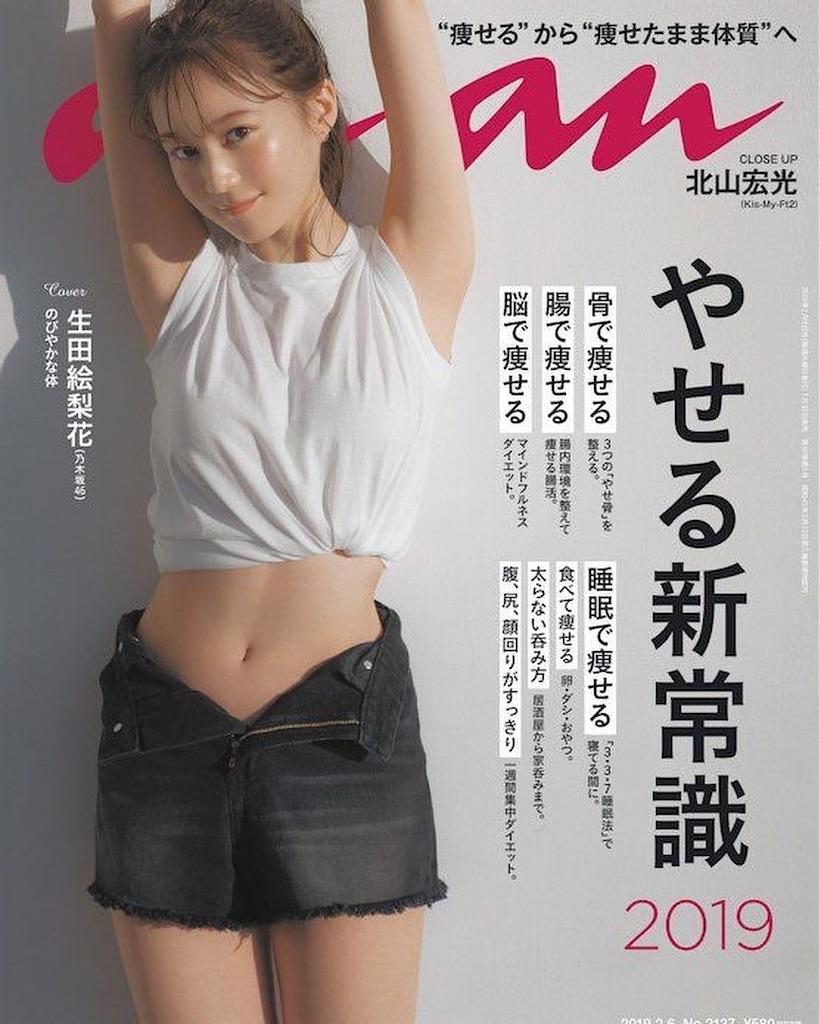 f:id:kawaiikoippai:20190327225918j:image