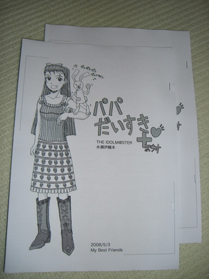 f:id:kawaiikuo:20080504213145j:image