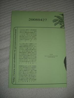 f:id:kawaiikuo:20080504231753j:image
