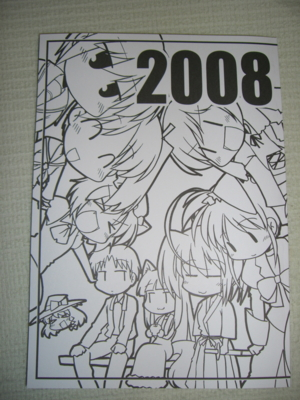 f:id:kawaiikuo:20090209233822j:image