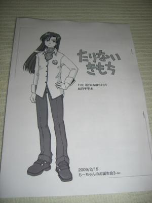 f:id:kawaiikuo:20090215224130j:image