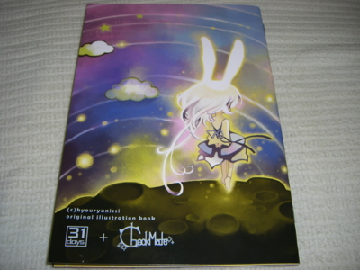 f:id:kawaiikuo:20090316000209j:image