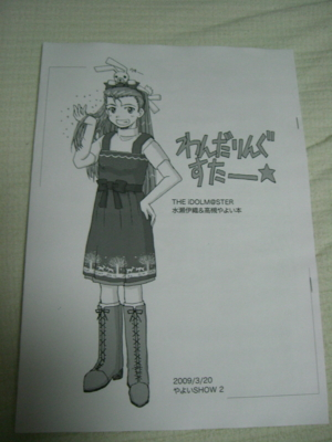 f:id:kawaiikuo:20090504220924j:image