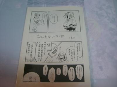 f:id:kawaiikuo:20100214235746j:image