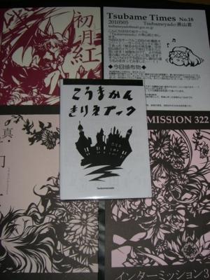 f:id:kawaiikuo:20100505233552j:image