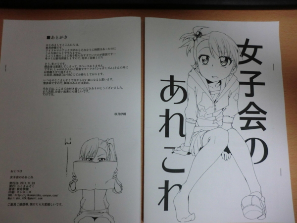 f:id:kawaiikuo:20111127190255j:image
