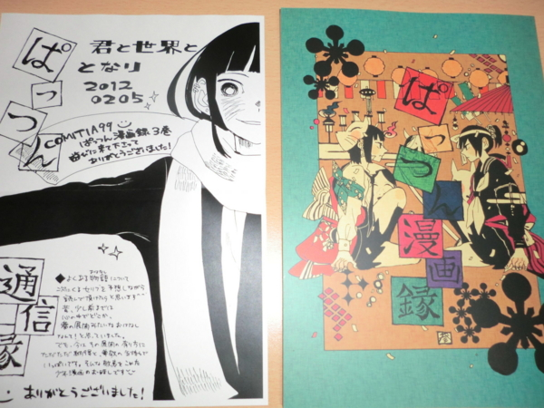 f:id:kawaiikuo:20120205233946j:image