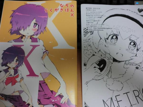 f:id:kawaiikuo:20120624234216j:image