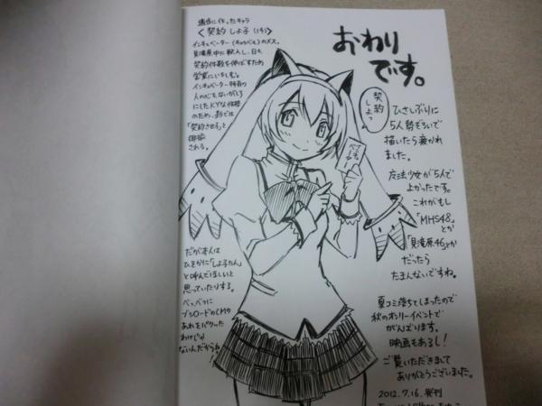 f:id:kawaiikuo:20120717231449j:image