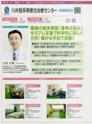 腰痛治療ガイド2c