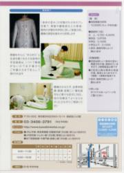 腰痛治療ガイド3c
