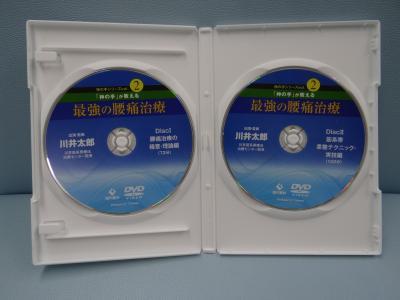 腰痛治療DVD2枚組
