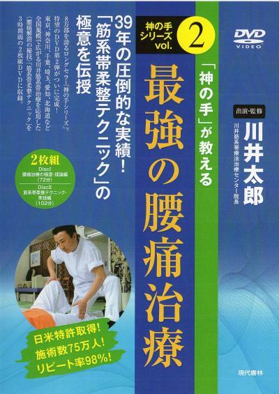 腰痛治療DVD表面