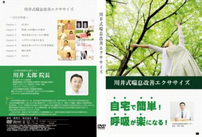 川井式喘息改善エクササイズDVD販売サイトへ