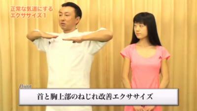 【川井式喘息改善エクササイズ】