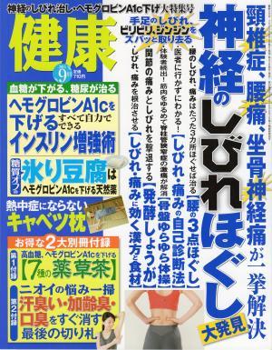 kenko001_convert_20140802170108.jpg