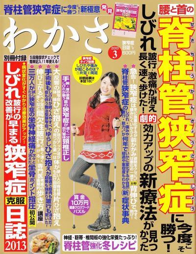 wakasa0012_convert_20130123173102.jpg