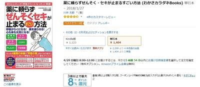 Amazonランキング(ぜんそく本)002s