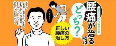新刊ラジオ【腰痛が治るのはどっち?】