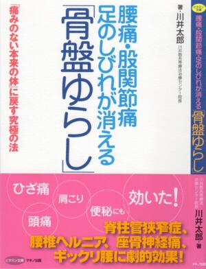 簡単な腰痛体操の本「骨盤ゆらし」