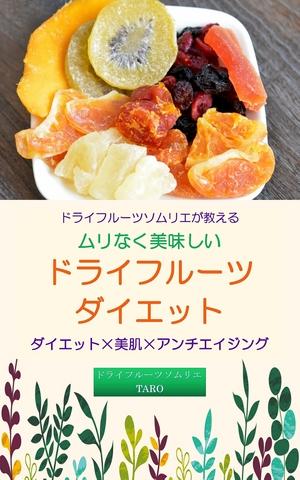 ドライフルーツソムリエが教えるムリなく美味しいドライフルーツダイエット