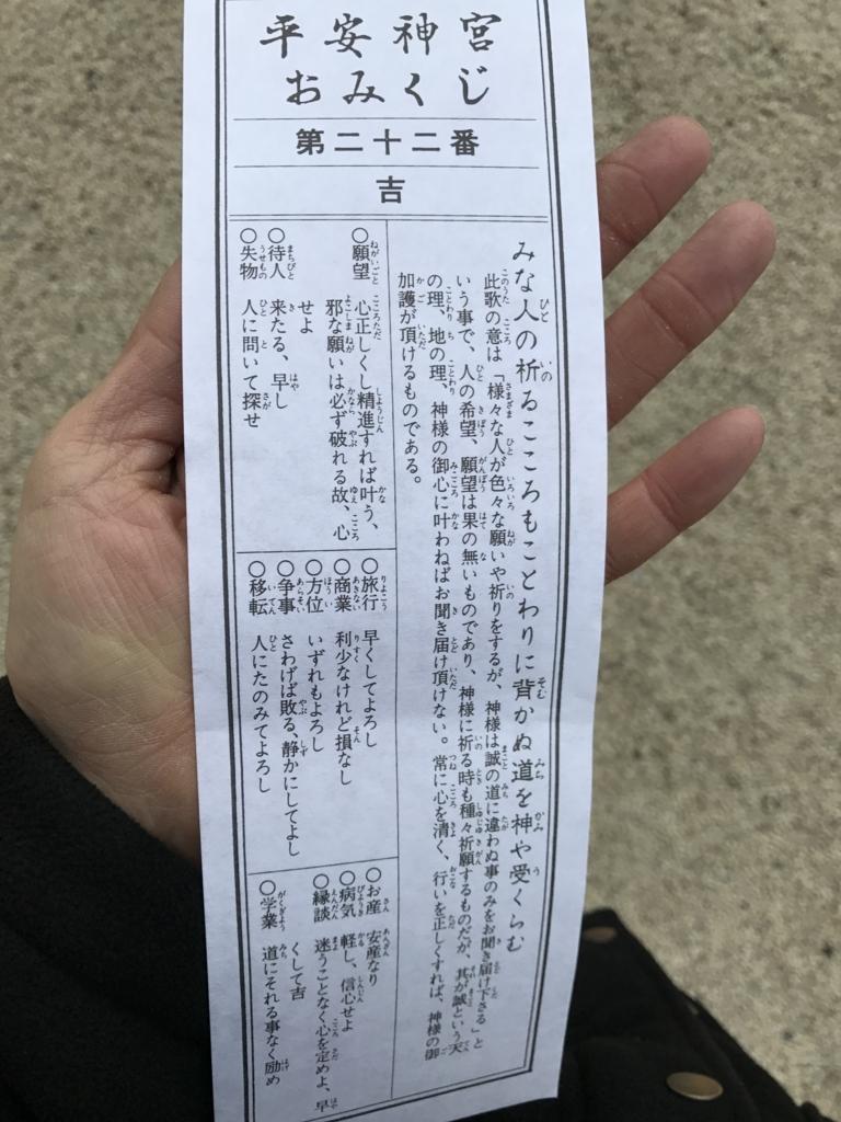 f:id:kawamana1988:20180123182306j:plain