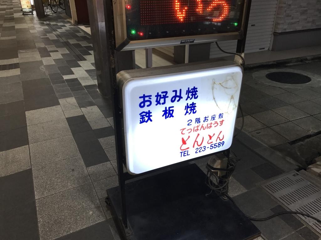 f:id:kawamana1988:20180123183455j:plain