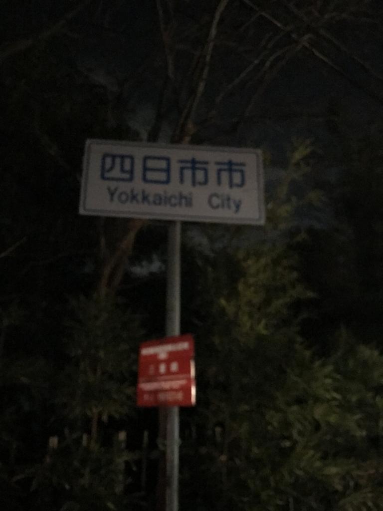 f:id:kawamana1988:20180201084352j:plain