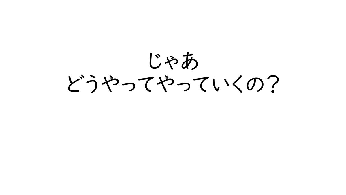 f:id:kawamocho1011:20210501152205j:plain