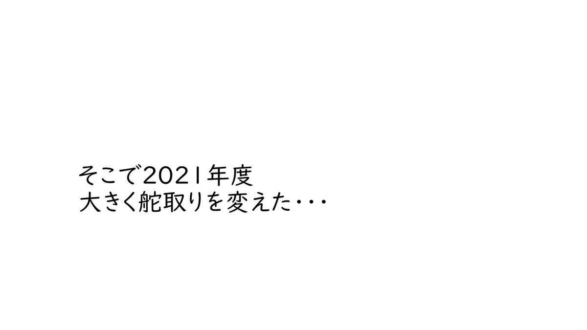 f:id:kawamocho1011:20210504234846j:plain