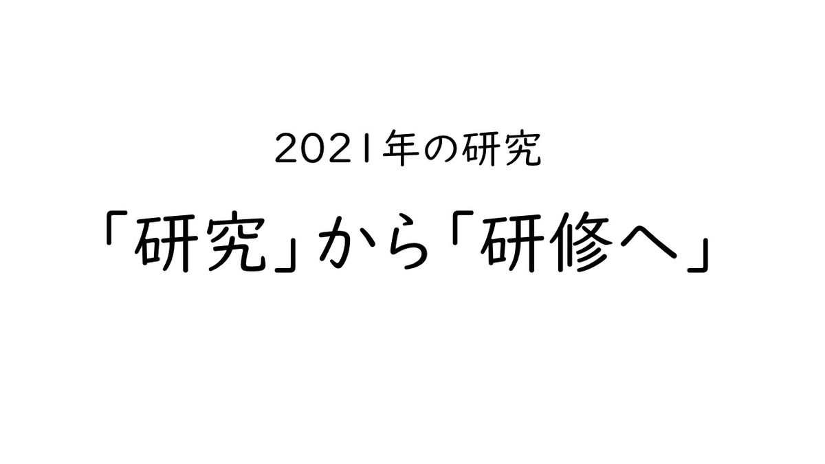 f:id:kawamocho1011:20210504234851j:plain