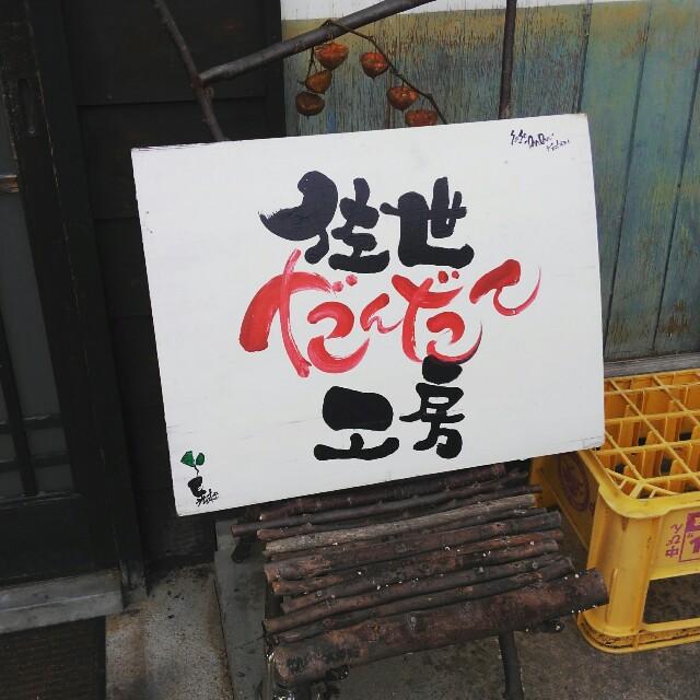 f:id:kawamoto-ijyunikki:20161026235249j:image