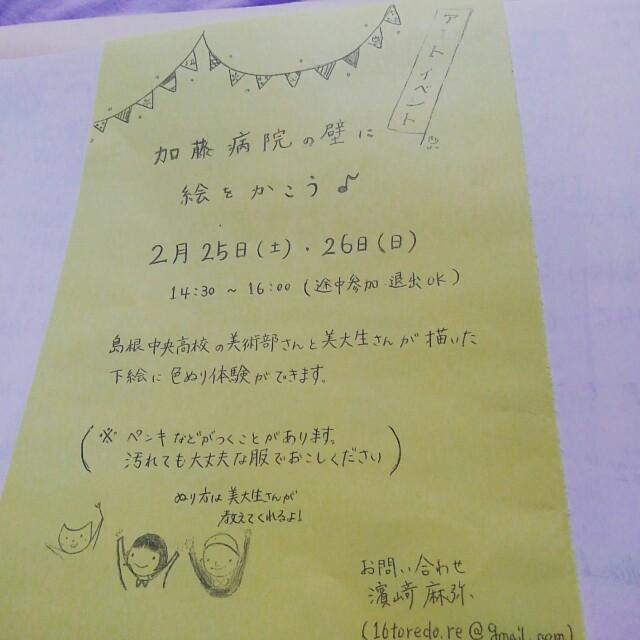 f:id:kawamoto-ijyunikki:20170219212207j:image
