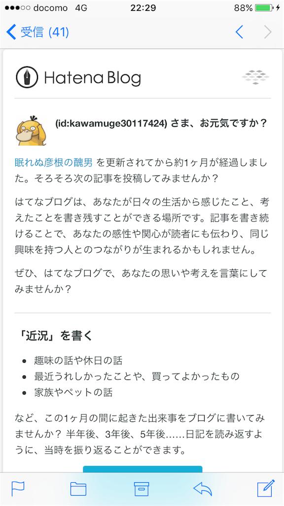 f:id:kawamuge30117424:20170406225603p:image
