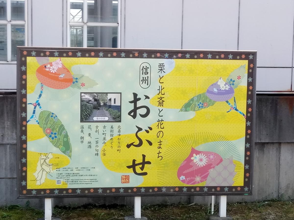 小布施町の広告看板