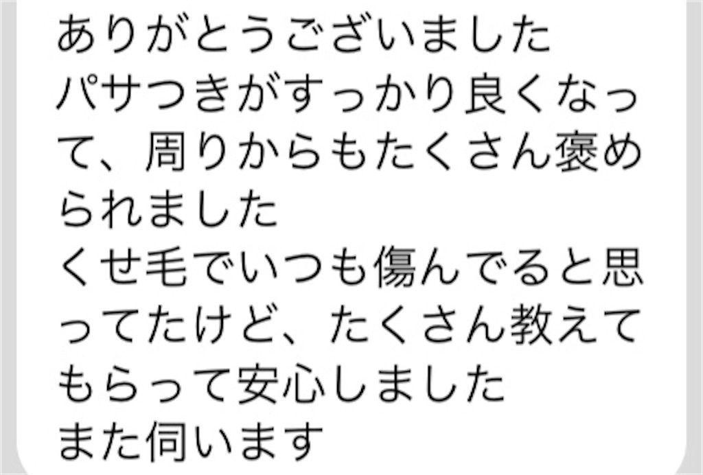 f:id:kawanabehiroki:20200613144036j:image