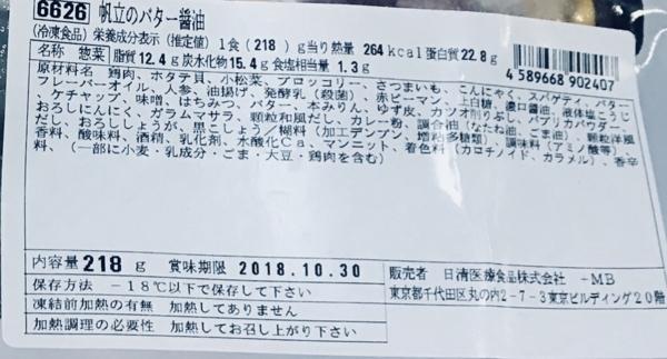 f:id:kawanaiseikatsu:20180213205457j:plain